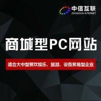 商城型网站/网站定制/品牌网站