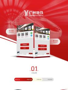 广州地铁云购票机
