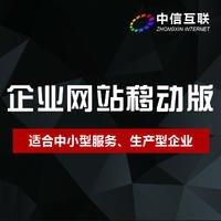 定制企业网站移动版/手机网站
