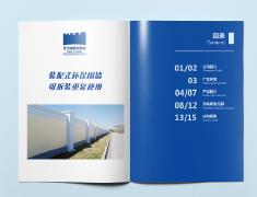 建材公司产品宣传画册设计