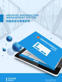 工商信息管理系统