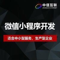 微信小程序开发 微信公众号开发 小程序开发 微信开发