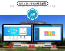北京大学论文检索系统