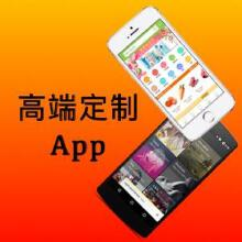 APP定制开发|app|Android|iOS|安卓|苹果
