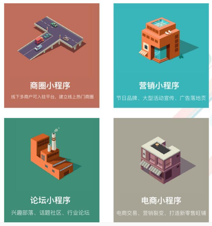 微信开发/小程序定制开发/微信小程序