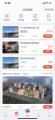上海建联APP