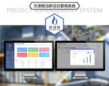 天津燃洁斯项目管理系统