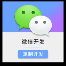 威客服务:[138030] 微信开发