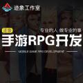 手游RPG開發