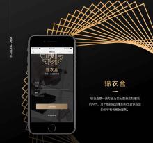 锦衣盒app