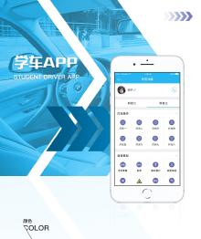 学车app