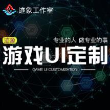 游戏UI定制