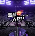 《篮球花式训练》app