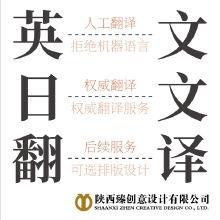 威客服务:[138124] 日语翻译