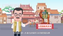 博物馆文物宣传动画