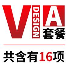 VI设计-A套餐(含logo共16项)