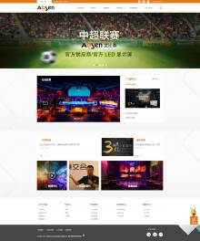ABSEN网站开发