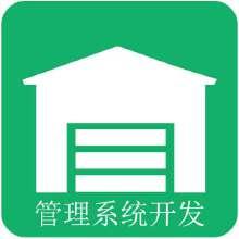 威客服务:[138192] 管理系统开发