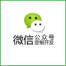 威客服务:[138198] 微信公众号开发
