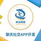 威客服务:[138169] 聊天APP开发 社交APP 即时通讯APP 在线咨询APP