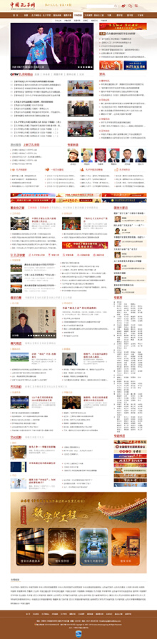 中国孔子网