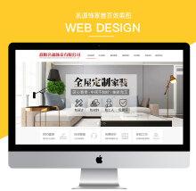 家具装饰官网设计