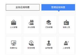 银行oa办公系统软件开发