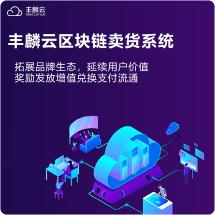 《丰麟云》-原生APP、PC、H5、区块链卖货系统