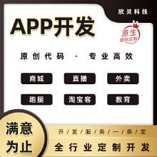 威客服务:[138307] App开发/直播商城/教育社交APP/家政跑腿APP/综合商城分销商城软件定制开发