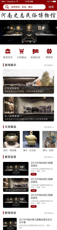 博物馆展览APP