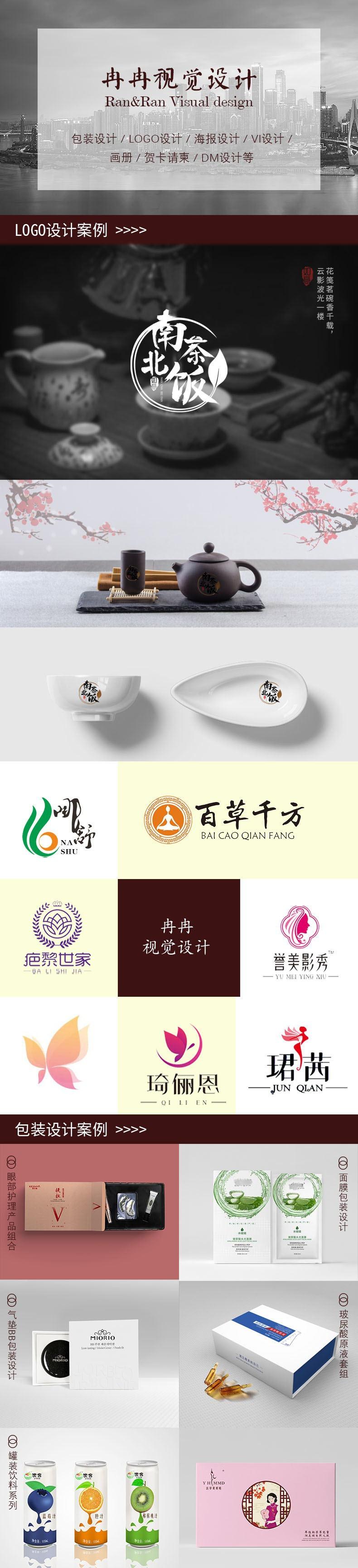 LOGO设计与包装设计案例