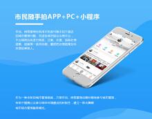 市民随手拍APP+PC+小程序