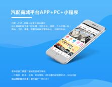 汽配商城平台APP+PC+小程序