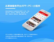 志愿者服务平台APP+PC+小程序