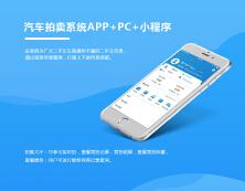 汽车拍卖系统APP+PC+小程序