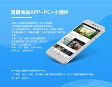 直播商城APP+PC+小程序