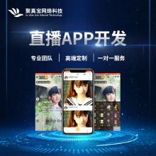 【直播APP定制开发】 社交休闲在线直播段子app制作源码 仿内涵段子/抖音视频平台APP定制