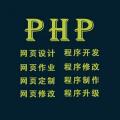 php项目定制开发