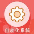 自动化系统设计与开发