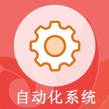 威客服务:[138468] 自动化系统设计与开发