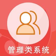 威客服务:[138469] 企业管理类系统设计与开发