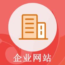 威客服务:[138467] 企业网站设计与开发