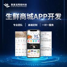 【生鲜商城APP开发】 电商类APP软件定制开发