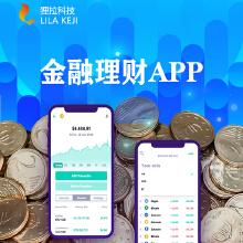 威客服务:[138488] [金融理财APP]金融理财app定制/金融理财软件定制