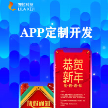 威客服务:[138483] 【APP开发】APP定制开发/手机软件开发/安卓iOS开发