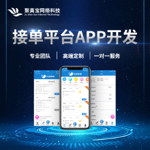 威客服务:[138492] 【接单平台APP开发】生活服务类APP定制开发 发布任务做任务APP开发