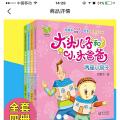 儿童读物商城