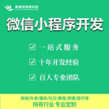 威客服务:[138535] 微信小程序开发 定制开发 视频/题库/商城/党建/医疗/跑腿
