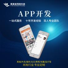 威客服务:[138539] 【APP开发】 专业APP定制开发 安卓源码 苹果源码 APP原生开发
