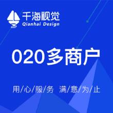 威客服务:[138550] 【千海视觉】北京电商网站建设|电商建设|移动电商|手机电商|o2o多商户